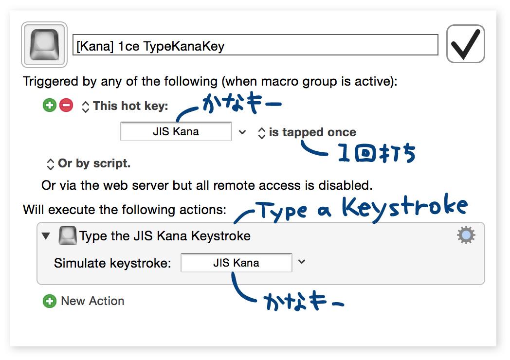 Keyboard Maestroでの日本語入力設定画像