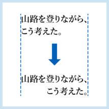 文字の位置を変えず行揃えを変更するスクリプト アイキャッチ