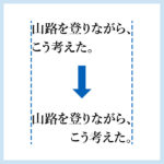 【解決】文字の位置はそのままで行揃えを変更したい!
