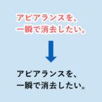 【解決】アピアランスを消去のショートカットはないの?