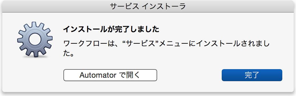 サービスインストール後,Automatorで開く画像