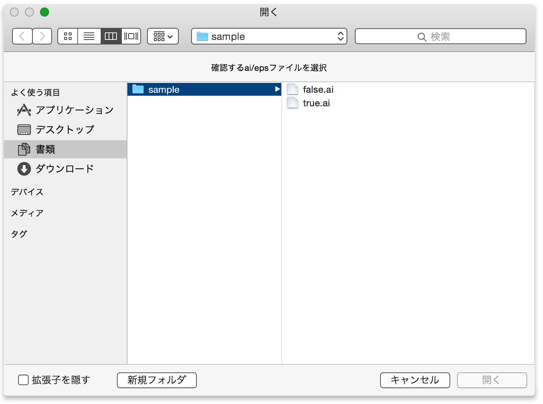 対象のファイルを選択する画像