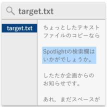 SpotlightでQuick Look風文字コピー アイキャッチ図版