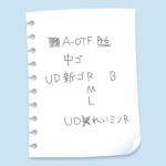 【解決】使用フォント一覧をテキストファイルにしたい!