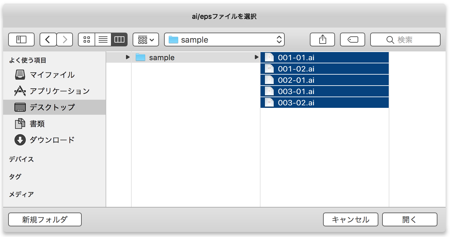 対象のai/epsファイルを選択する画像