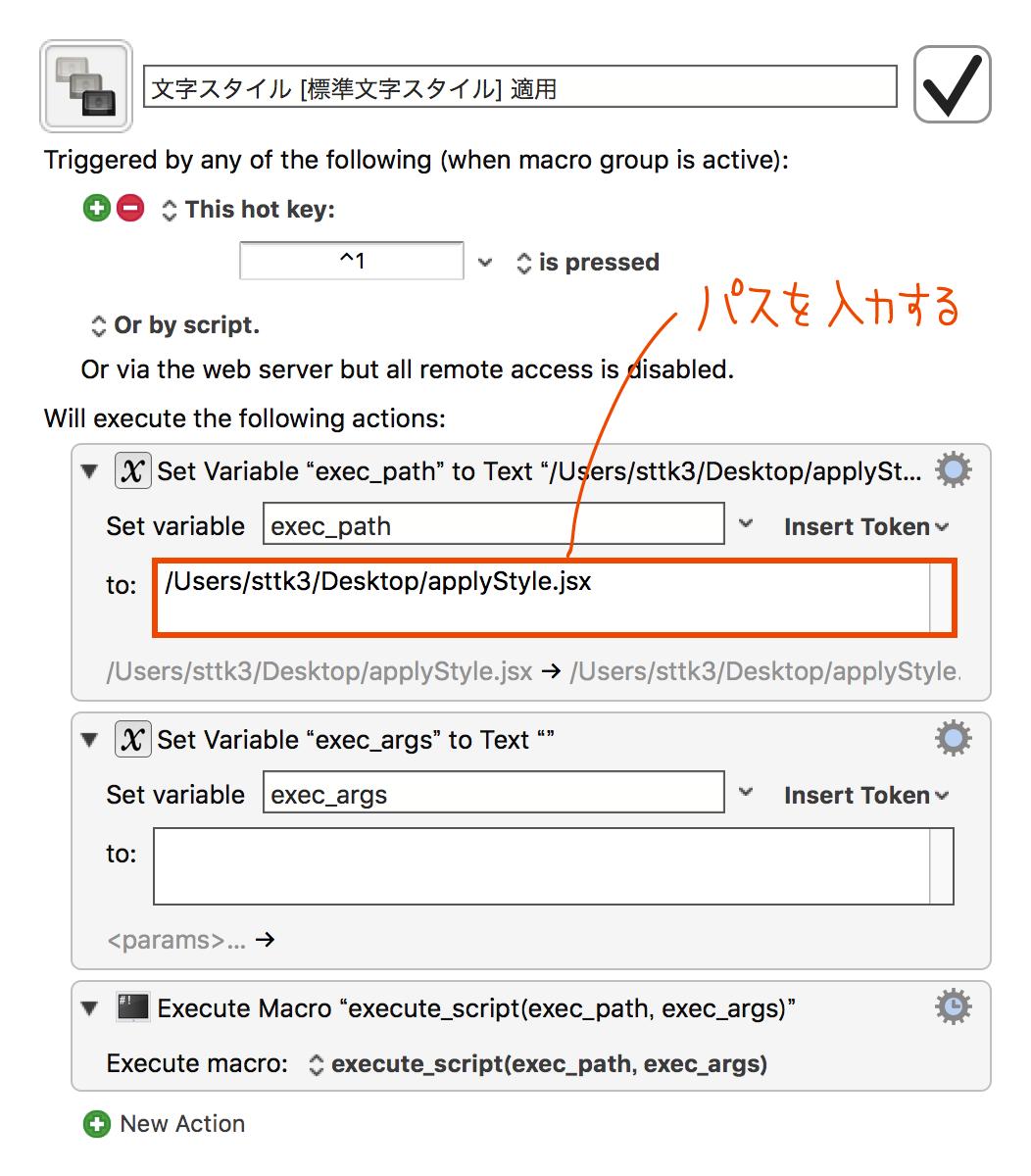 exec_pathにスクリプトのパスをセットする画像