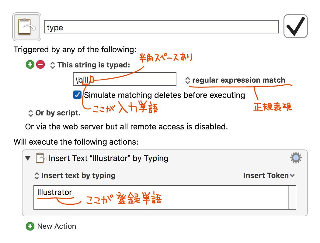 Insert text by typingを使ったマクロのサンプル画像