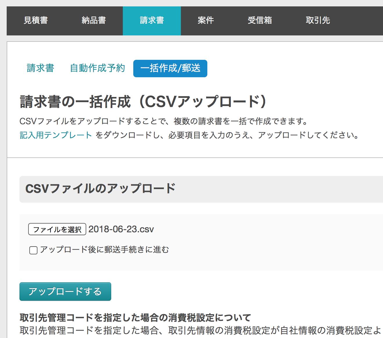 Misoca請求書CSVアップロード画面