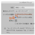 【解決】デフォルトでスタティックシンボルを作りたい!