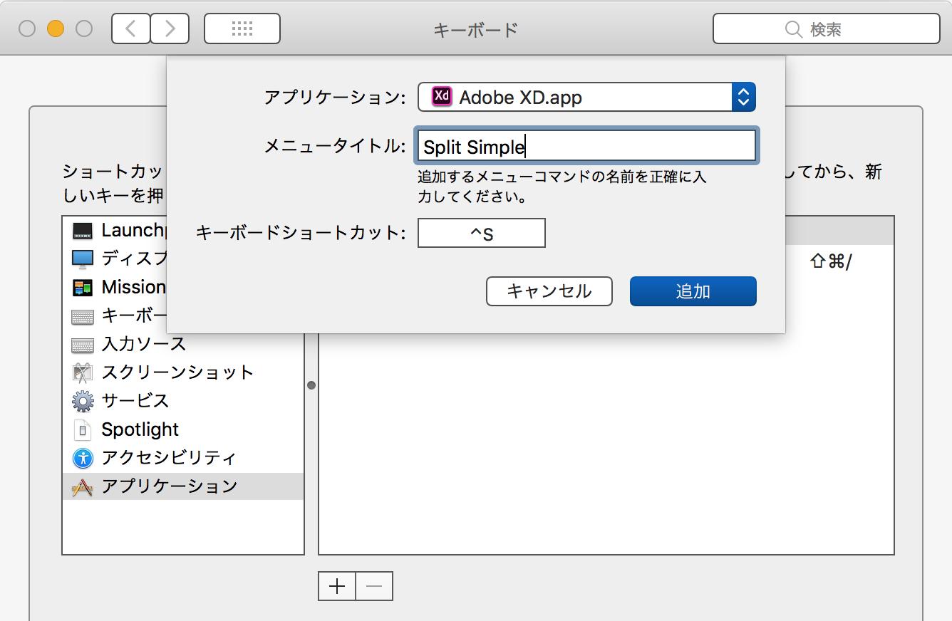 アプリケーションショートカット設定例画像