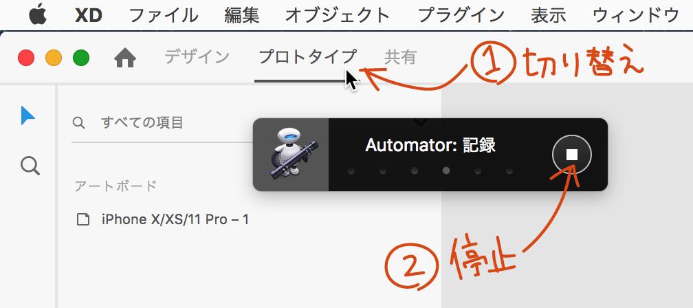 XDでプロトタイプに切り替え,記録停止 図版