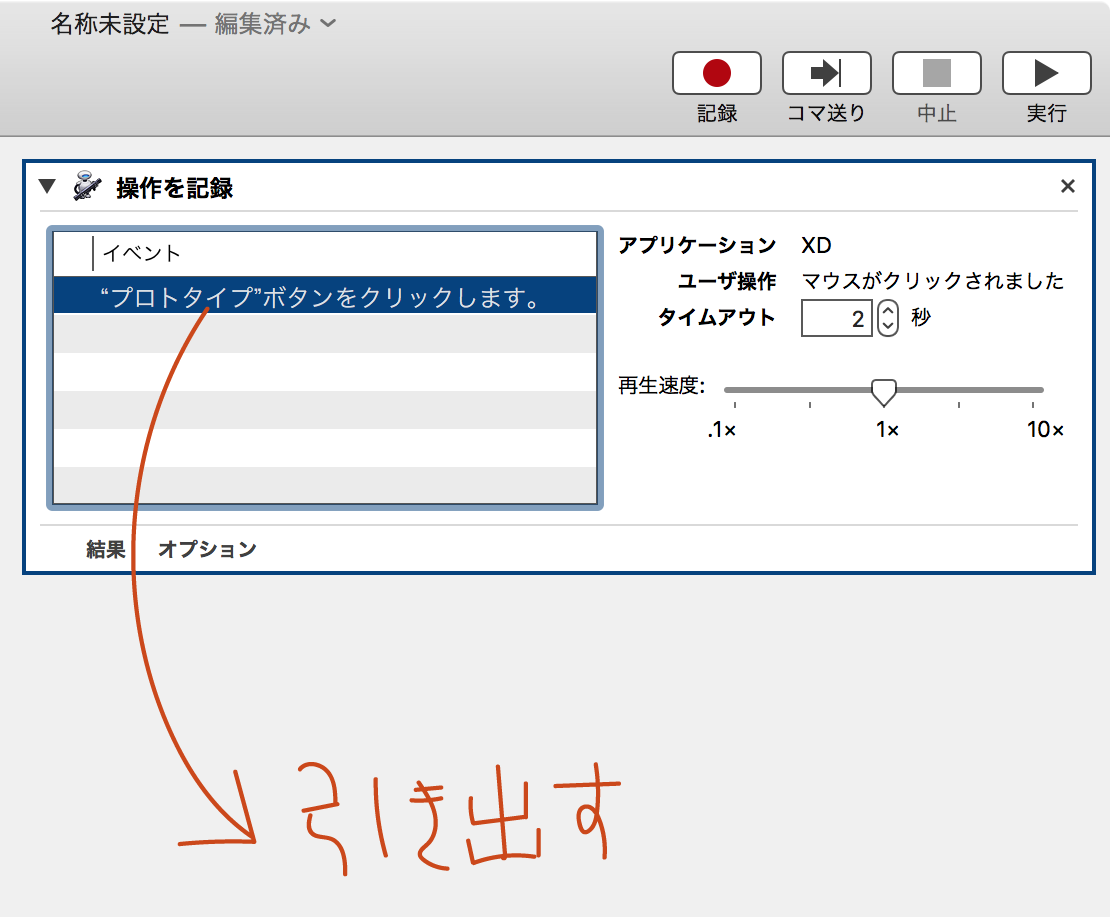 操作を記録部分を引き出してAppleScript化 図版