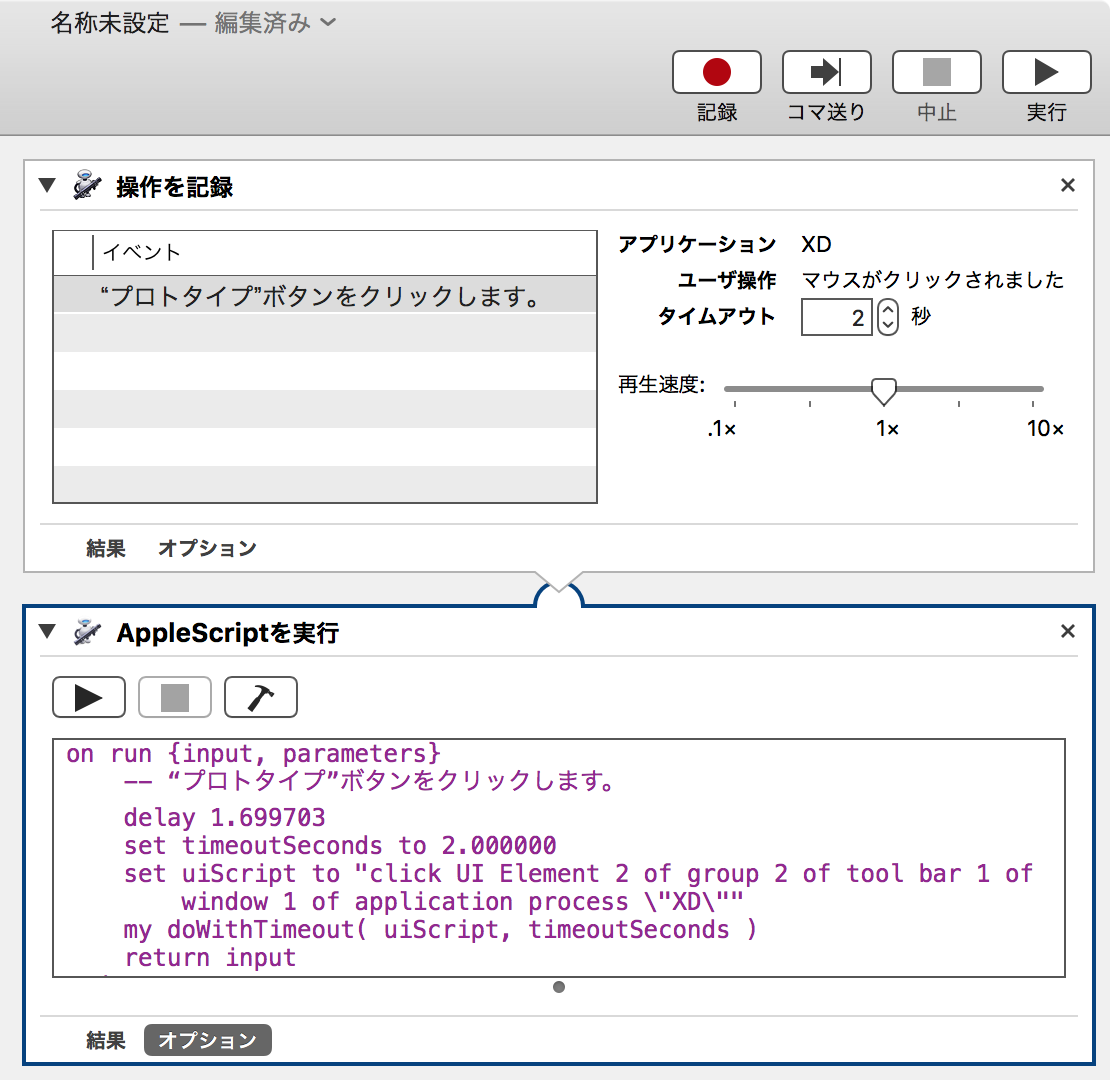 AppleScriptにできた状態 図版