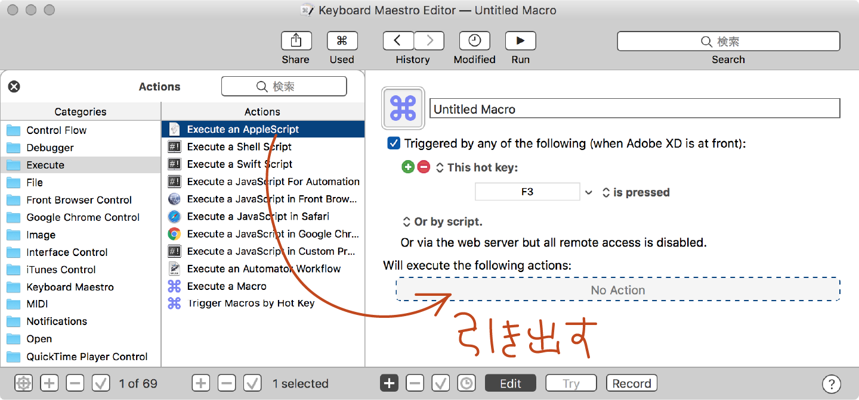 Execute an AppleScript アクションを引き出す 図版