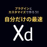 【まとめ】プラグインとカスタマイズで作ろう!自分だけの最速XD(2)