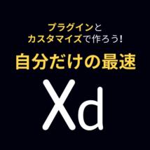 プラグインとカスタマイズで作ろう!自分だけの最速XD アイキャッチ画像