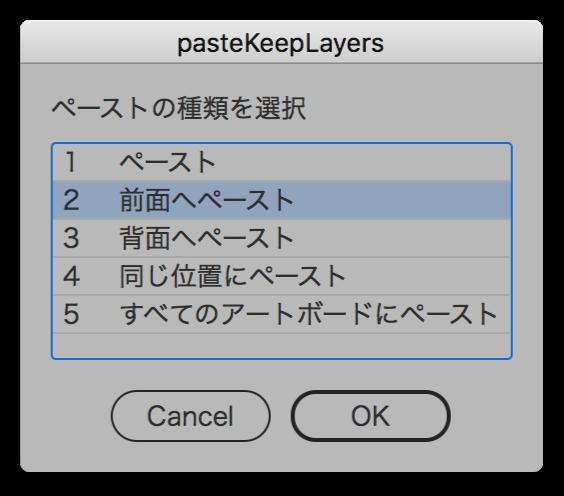 ダイアログでペーストの種類を選択する画面