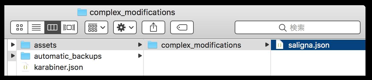 設定jsonファイルを正しく配置した様子の画像