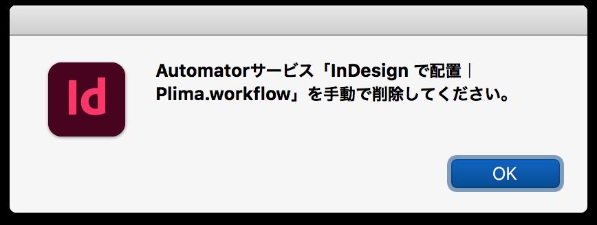 Automatorサービス手動削除依頼ダイアログ 画像