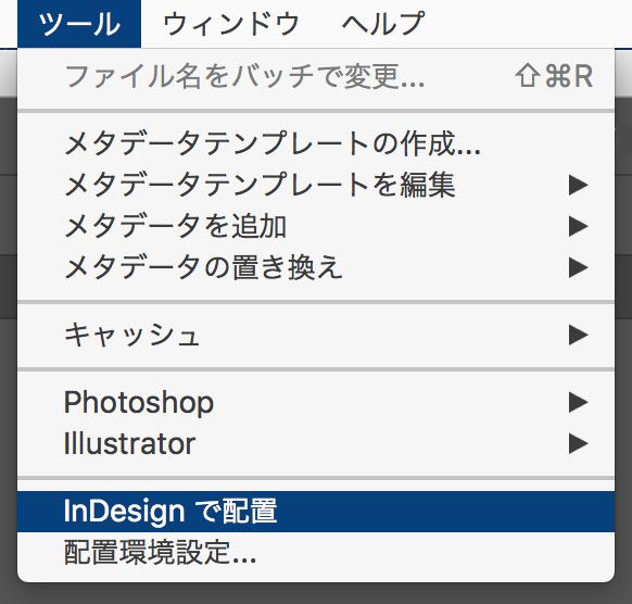Bridgeのツールメニューに[InDesign で配置]がある 画像