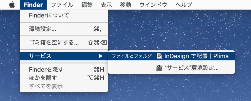 サービスメニューに[InDesign で配置|Plima]がある 画像