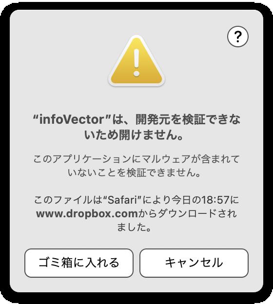 開発者不明アプリケーション警告 画像