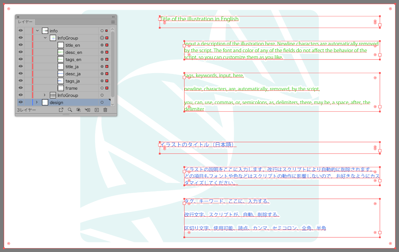 infoVector Illustratorデータ構造 画像