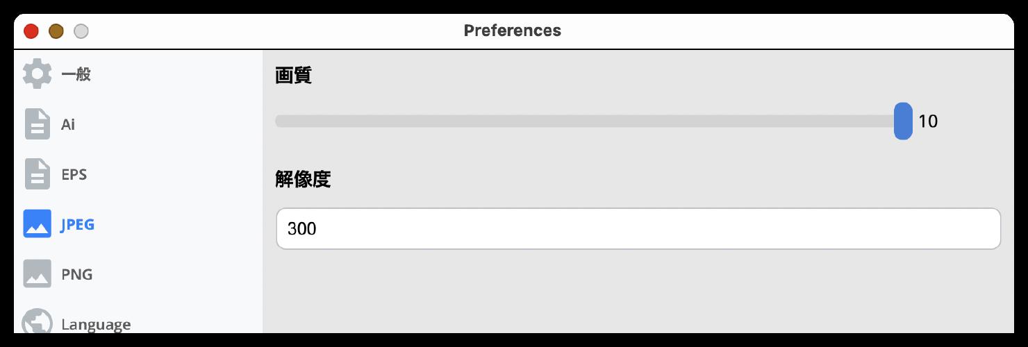 JPEG保存オプション画面