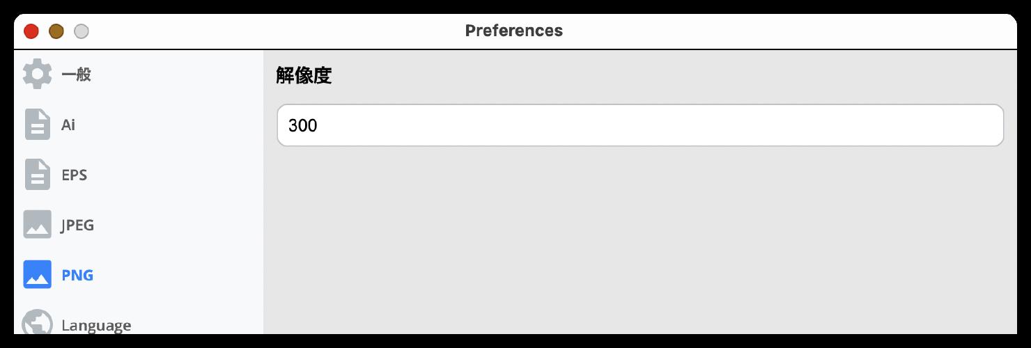 PNG保存オプション画面