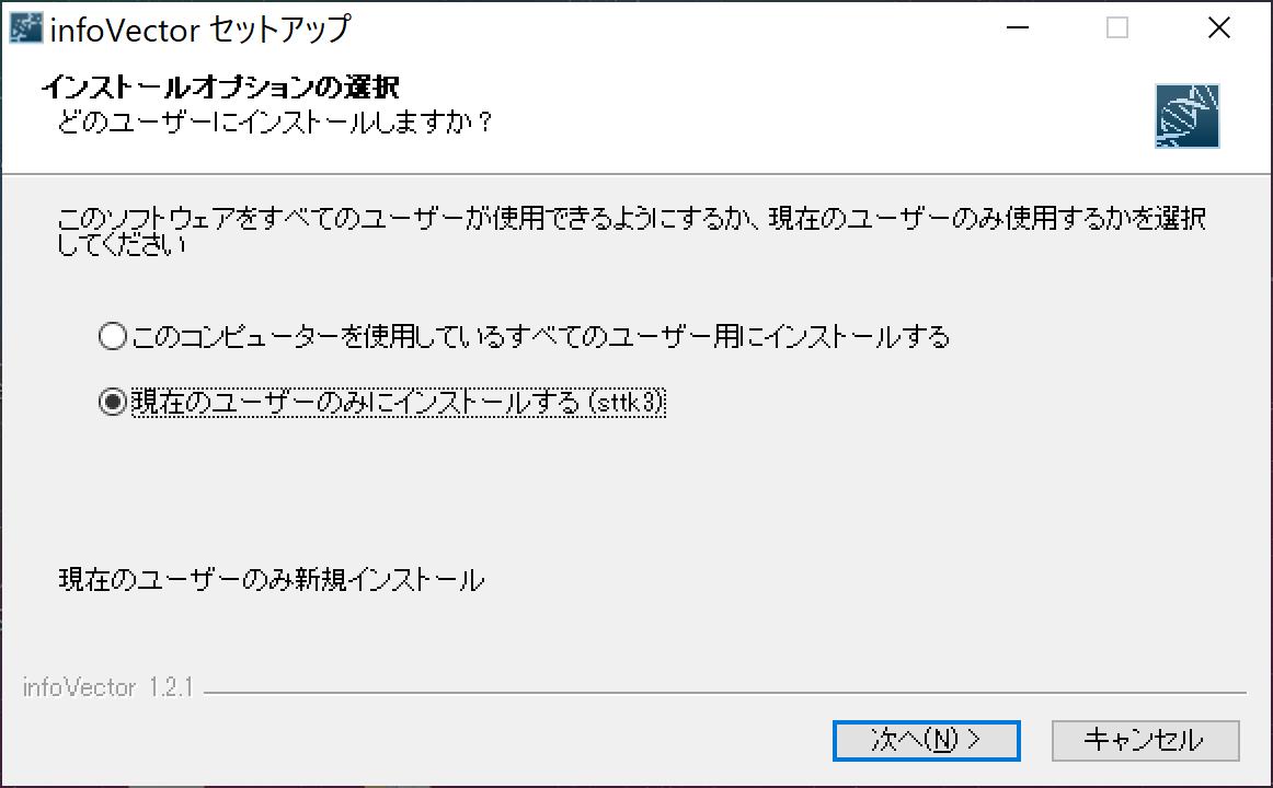 インストールオプション選択画面 画像