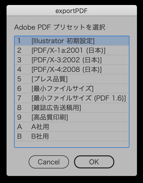 exportPDF=dialog.jsxのプリセット選択画面