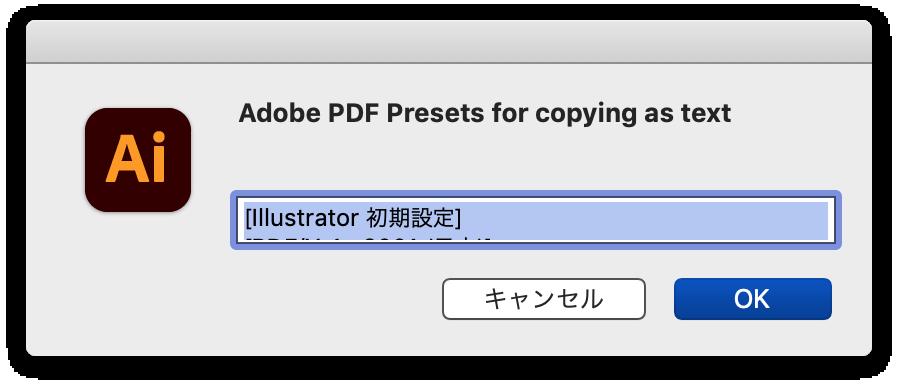 Adobe PDF プリセット名取得スクリプト画面